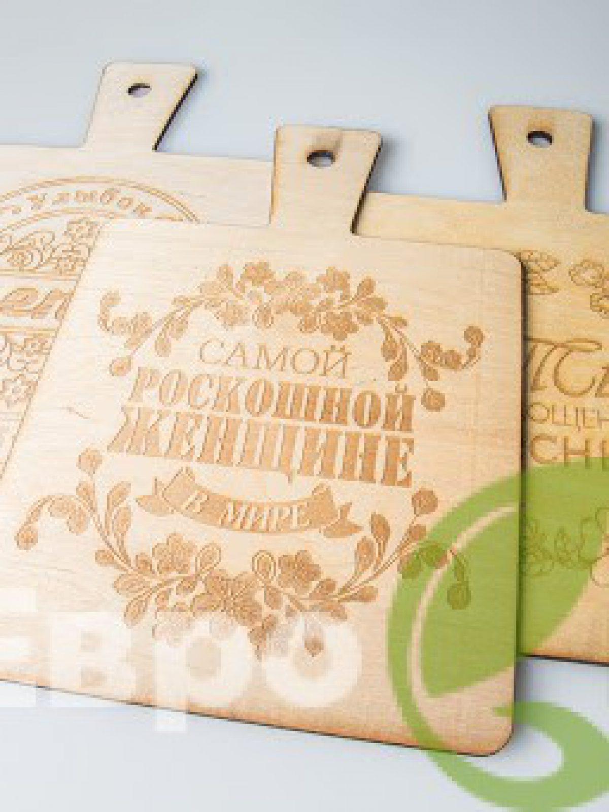 Доски на кухню из дерева с надписью
